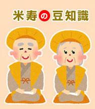 米寿の豆知識
