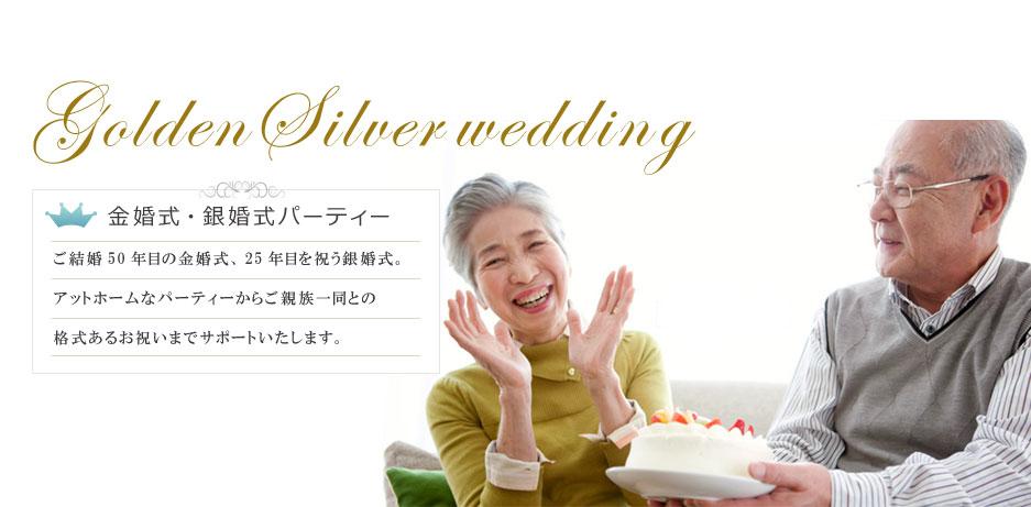金婚式・銀婚式