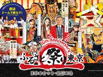 東京ドームふるさと祭り2018!