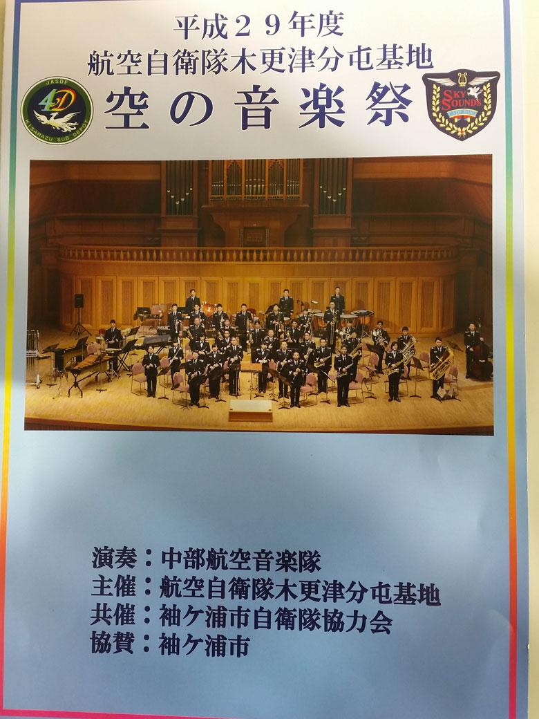 自衛隊空の音楽祭