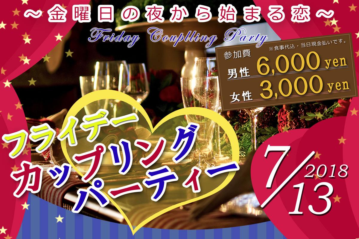 宇都宮市の婚活イベント