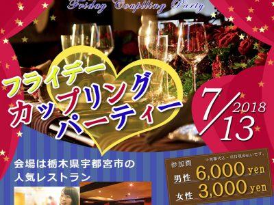 応募締切は7/6!舞夢社主催の婚活パーティー参加者大募集中!