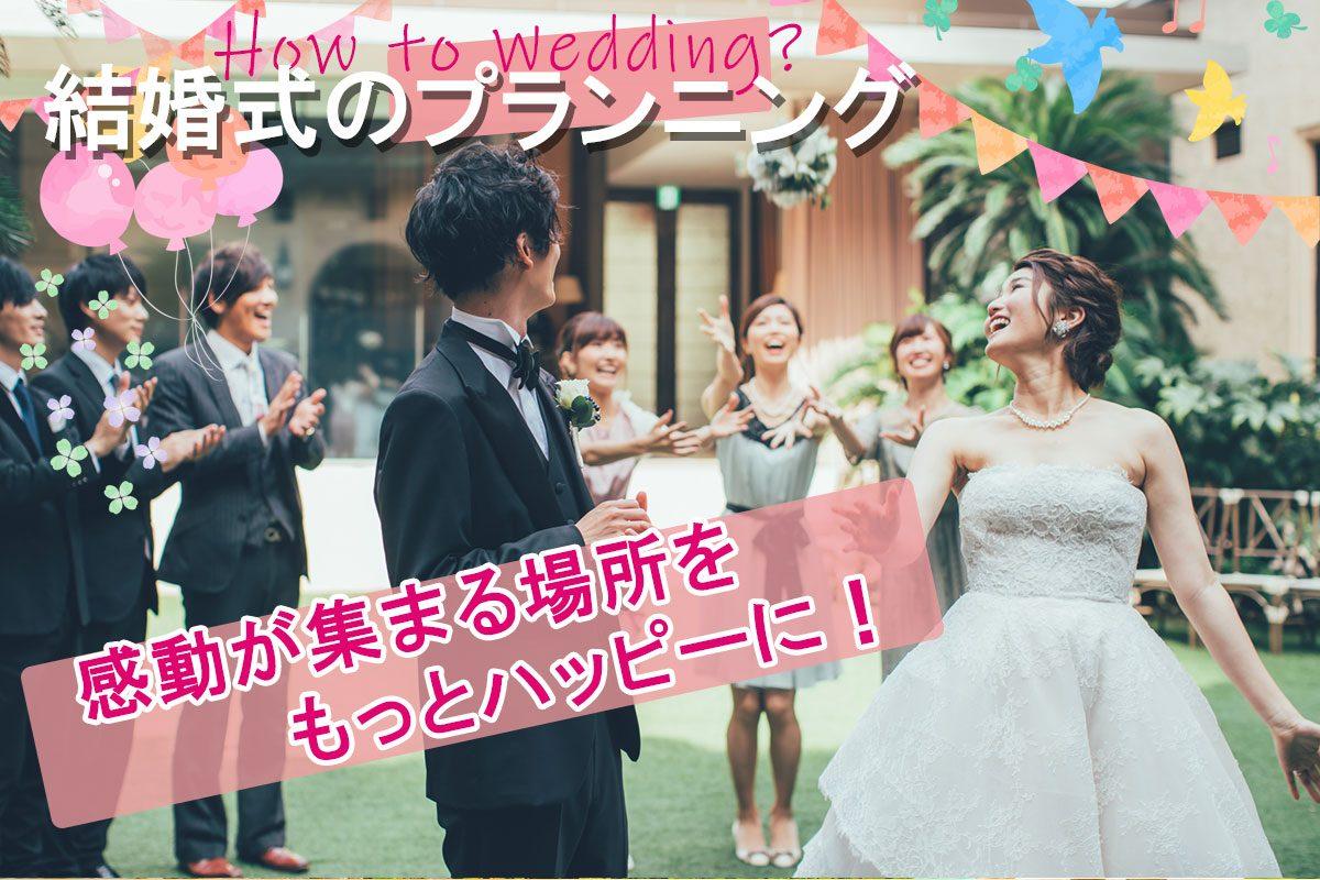 結婚式のプランニング